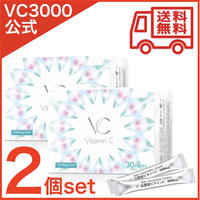 【2個セット】高濃度 ビタミンC 3000mg サプリメント 含有率96.7% イギリス 粉末 スティック VC(ブイシー) (1箱30包)