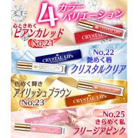 クリスタルリップ うるツヤ 落ちにくい リップ美容液 ヒアルロン酸 コラーゲン ペプチド配合 日本製 6g