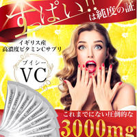 高濃度 ビタミンC 3000mg サプリメント 含有率96.7% 天然 イギリス 粉末 スティック VC(ブイシー) (1箱30包)