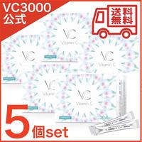 【5個セット】高濃度 ビタミンC 3000mg サプリメント 含有率96.7% イギリス 粉末 スティック VC(ブイシー) (1箱30包)