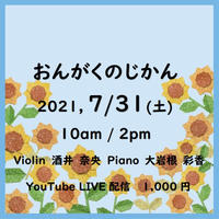 【7/31土】10am / 2pm