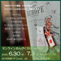 【6/30火・7/3金】10:30~11:00am(イギリス時間)