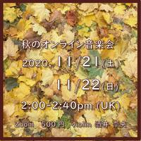 【11/21土・22日】2:00-2:40pm (イギリス時間)