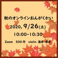 【9/26土】10:00-10:30