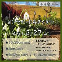 【2/27土】10:30am / 2pm / 8:30pm(JST),11:30am(GMT)