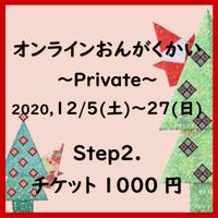 【12/5土~27日】Step.2 チケット1000円