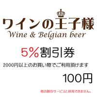 5%割引チケット_ワインの王子様【奈良きたまち商店街】