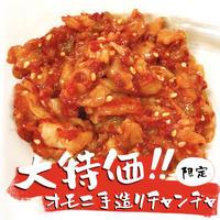 【特価】オモニ手作りチャンジャ