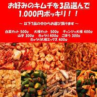 【成田祭り 特売セール】3品選んで1,000円ポッキリ!