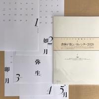 【最終セール】書体が美しいカレンダー2020