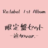 【セット-追加ver-】Re:label 1st Album