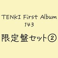 【限定盤セット②】TENKI First Album 「143」