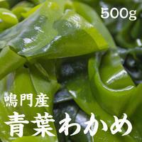 【1袋500g】鳴門産 青葉わかめ |湯通し塩蔵わかめ