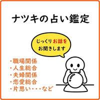 【割引】ナツキのLINE通話占い