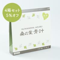 桑の葉青汁<4箱セットで5%オフ!送料無料!!>