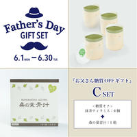 お父さん糖質OFFギフト【Cセット】