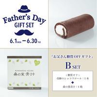 お父さん糖質OFFギフト【Bセット】