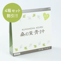 桑の葉青汁<4箱セットなら972円もお得!!>