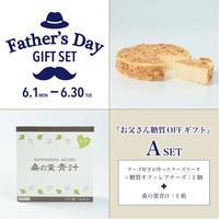 お父さん糖質OFFギフト【Aセット】
