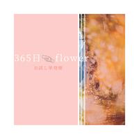 365日flower お試し単発コース