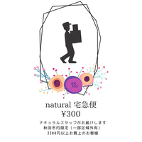 natural 宅急便