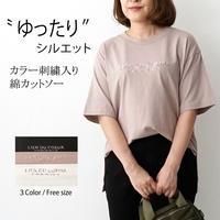 【WEB限定】配色刺繍入り5分袖カットソー[1281451]