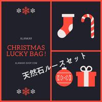 クリスマス福袋【予約受付】  天然石ルースの詰め合わせ