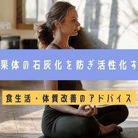 松果体の石灰化を防ぎ活性化する!食生活・体質改善のアドバイス
