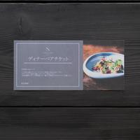 naturamディナーお食事ペアチケット(2名様用)