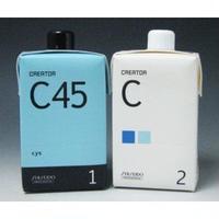 資生堂 クリエイター C45 (システイン第1剤、2剤各400ml)