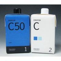 資生堂 クリエイター C50 (システイン第1剤、2剤各400ml)