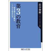 書籍販売 炭谷俊樹著「第3の教育」