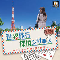 世界旅行探偵シリーズ 東京編 -エリカの手紙と謎の暗号-