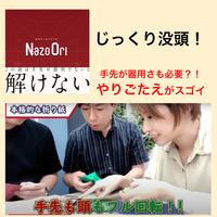 NazoOri