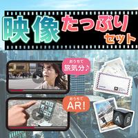 【新発売】おうちで旅気分!映像たっぷりセット!
