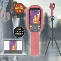 非接触温度測定;ハンディサーマルカメラ