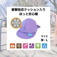 ほっと安心帽;カラー帽子タイプ(パープル)
