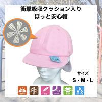 ほっと安心帽;カラー帽子タイプ(ピンク)