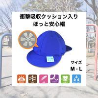 ほっと安心帽;カラー帽子タイプ(ロイヤルブルー)