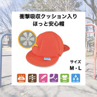 ほっと安心帽;カラー帽子タイプ(オレンジ)