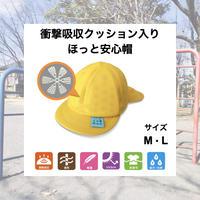 ほっと安心帽;カラー帽子タイプ(イエロー)