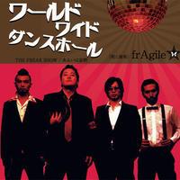 frAgile 4thシングル「ワールドワイドダンスホール」