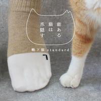 能ある猫は爪隠すシリーズ 5本指ソックス 靴下猫 【スタンダード】