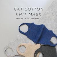 猫型無縫製コットンニットマスク