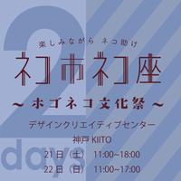 3月21日22日 2日通し分 ネコ市ネコ座@神戸KIITO