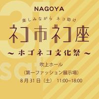 8月31日分 ネコ市ネコ座@名古屋吹上ホール