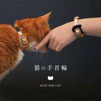 猫の手首輪