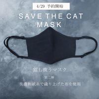 2枚セット 【黒猫】美濃和紙糸で織り上げた布で作った繰り返し使える、猫も救うマスク 【墨色】SAVE THE CAT MASK