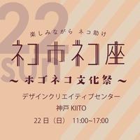 3月22日分 ネコ市ネコ座@神戸KIITO
