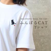 ふんばるCAT Tシャツ